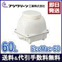 【国産】 新品 フジクリーン [MAC-60Rの後継機種] EcoMac60 エアーポンプ 静音 省エネ型 電動 浄化槽ブロワー 浄化槽…