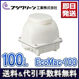 【国産】 新品 フジクリーン [MAC-100Rの後継機種] EcoMac100 エアーポンプ 静音 省エネ型 電動 浄化槽ブロワー 浄化槽エアーポンプ 浄化槽ブロアー 浄化槽ポンプ 浄化槽エアポンプ 電動ポンプ 住まい インテリア 工具DIY用品 電動工具 _lg