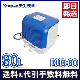 【1年保証付】 テクノ高槻 DUO-80 【CP-80Wの後継機種】 DUO-80-L DUO-80-R エアーポンプ 合併浄化槽 静音 省エネ 電動ポンプ 浄化槽エアーポンプ 浄化槽ブロワー 浄化槽エアポンプ ブロワー ブロワ ブロアー