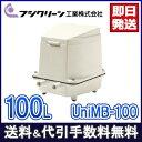 フジクリーン UniMB100 エアーポンプ 静音 省エネ 電池 電動ポンプ 浄化槽エアーポンプ 浄化槽ブロワー 浄化槽ポンプ …