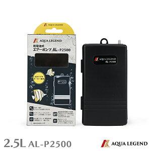 お買い物マラソン ポイント最大20倍 AQUA LEGEND 携帯用乾電池式エアーポンプ AL-P2500 釣り 水槽 エアーポンプ 電池式 2.5L エアレーション 携帯用 ブクブク