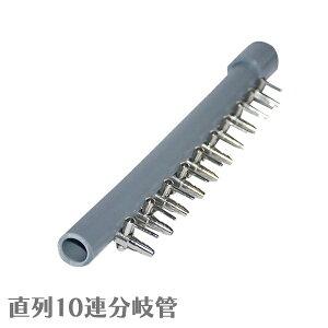 直列 10連 分岐管 VP13 塩化ビニールパイプ 一方コック付き キャップ付き 『分岐管』