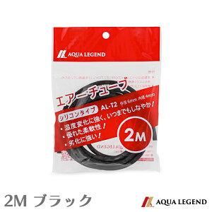 【お買い物マラソン】AQUA LEGEND エアーチューブ シリコン タイプ 2m 【ブラック】AL-T2 シリコンチューブ エアレーション