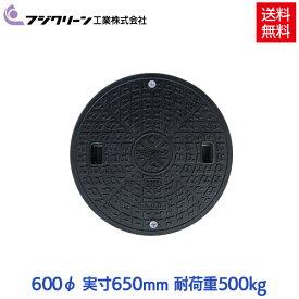 【メーカー直送】 フジクリーン 浄化槽 蓋 マンホール フタ 600φ(実寸:650mm) 500kg荷重 ブラック