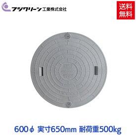 【メーカー直送】 フジクリーン 浄化槽 蓋 マンホール フタ 600φ(実寸:650mm) 500kg荷重 グレー