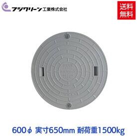 【メーカー直送】 フジクリーン 浄化槽 蓋 マンホール フタ 600φ(実寸:650mm) 1500kg荷重 グレー