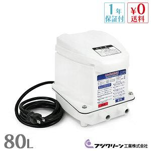 フジクリーン UniMB80 エアーポンプ 静音 省エネ 電池 電動ポンプ 浄化槽エアーポンプ 浄化槽ブロワー 浄化槽ポンプ 浄化槽エアポンプ ブロワー ブロワ ブロアー