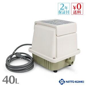 【2年保証付】日東工器 メドー LA-40C 合併浄化槽エアーポンプ 静音 省エネ 電池 電動ポンプ 浄化槽エアーポンプ 浄化槽ブロワー 浄化槽ポンプ 浄化槽エアポンプ ブロワー ブロワ ブロアー