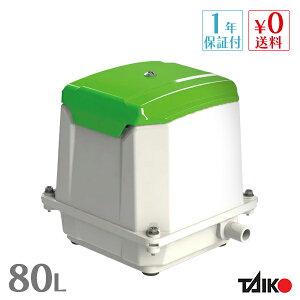 新品 世晃 JDK-80 エアーポンプ 静音 省エネ型 電動 浄化槽ブロワー 浄化槽エアーポンプ 浄化槽ブロアー 浄化槽ポンプ 浄化槽エアポンプ 電動ポンプ 住まい インテリア 工具DIY用品 電動工具