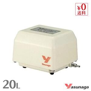 安永 YP-20A (風量20L/min) 水槽用 エアーポンプ エアーポンプ 静音 省エネ 電池 電動ポンプ ブロワー ブロワ ブロアー