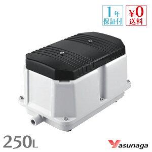 新品 安永 LW-250 3 (三相200V) エアーポンプ 静音 省エネ型 電動 浄化槽ブロワー 浄化槽エアーポンプ 浄化槽ブロアー 浄化槽ポンプ 浄化槽エアポンプ 電動ポンプ 住まい インテリア 工具DIY用品