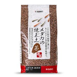 メダカの焼玉土 茶(2.5リットル)『ソイル・砂・砂利』