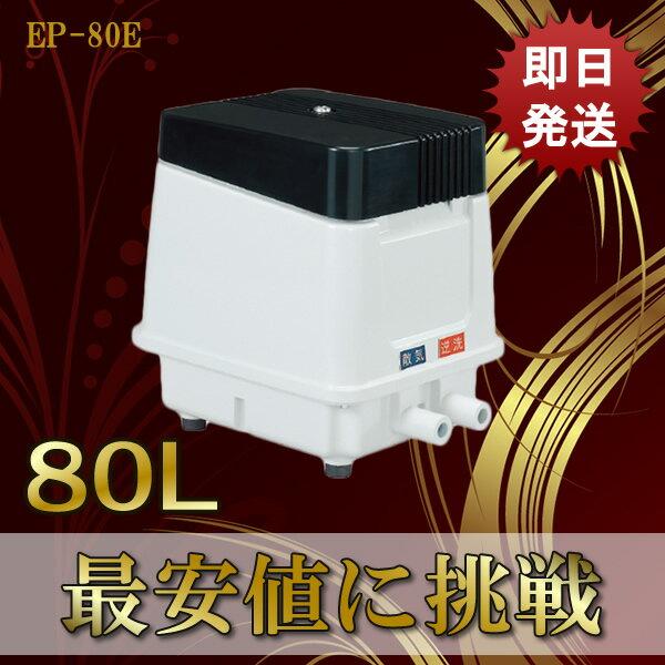 新品 安永 EP-80E EP-80EL EP-80ER[EP-80HN2Tの後継機種] 合併浄化槽エアーポンプ エアーポンプ 静音 省エネ型 電動 浄化槽ブロワー 浄化槽エアーポンプ 浄化槽ブロアー 浄化槽ポンプ 浄化槽エアポンプ 電動ポンプ 住まい インテリア _lg
