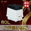 新品 安永 EP-80E EP-80EL EP-80ER[EP-80HN2Tの後継機種] 合併浄化槽エアーポンプ エアーポンプ 静音 省エネ型 電動 浄化槽ブロ...