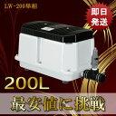 新品 安永 LW-200 (単相100V) エアーポンプ 静音 省エネ型 電動 浄化槽ブロワー 浄化槽エアーポンプ 浄化槽ブロアー 浄化槽ポンプ 浄化槽エアポン...