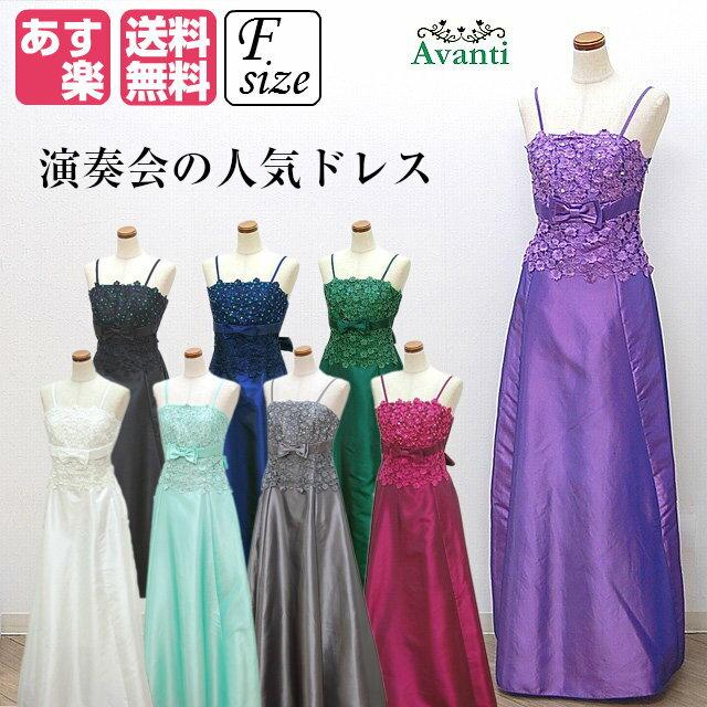 ロングドレス191 演奏会や結婚式のパーティードレス 刺繍 赤 青 緑 紺 黒 白 フリーサイズ 冬