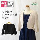 ボレロ248,ボレロ,結婚式,ノーカラー,ジャケット,7分袖,羽織る