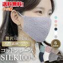 マスク シルク 洗える マスク007 レース レースマスク 小顔効果 おしゃれ 保湿効果 吸湿 発散性 快適 通気性 高性能 春 用 春 ピンク …