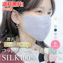 マスク シルク 洗える マスク011 レース レースマスク 小顔効果 おしゃれ 保湿効果 吸湿 発散性 快適 通気性 高性能 春 用 春 ピンク …