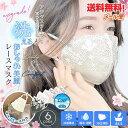 マスク 洗える レース 花柄 刺繍 機能性COOLON 冷感 マスク022 ...