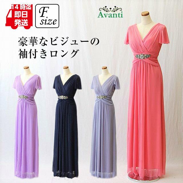 ロングドレス285 演奏会のロングドレス 袖付き パーティードレス F フリー グレー ピンク 紺 紫 夏 あす楽対応