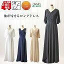 ロングドレス 演奏会 結婚式 母 パーティードレス 袖付き ロングドレス370 演奏会用ドレス ウエディングドレス 大きい…