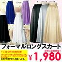 《M〜3Lサイズ》訳あり1,980円【フォーマル】フォーマルロングスカート