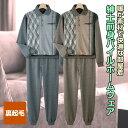新商品【紳士部屋着パジャマ】《M・L・LLサイズ》メンズ前身パイルジャガードホームウェア(ジャージ)上下セット2色mec101x2
