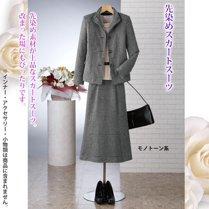 新商品《M・L・LL・3Lサイズ》【スーツ】卒業式入学式に!先染めスカートスーツ モノトーン系 送料無料