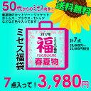 送料無料 当店大人気【ミセス福袋】S〜6Lサイズ★春夏物7点入って3,980円★