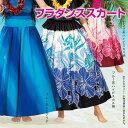 ★■新商品【フラダンススカート】《M〜LLサイズ》フラダンススカート 3種類