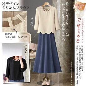 高級二越ちりめん使用《M・L・LLサイズ》【トップス】衿デザイン二越ちりめんブラウス黒・ベージュtss1814