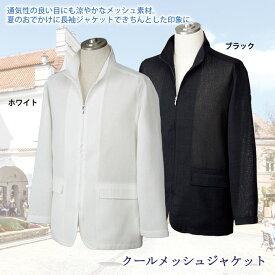 500円SALE【紳士ジャケット】《M・L・LLサイズ》クールメッシュジャケット黒・白mej189-6-x038