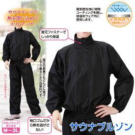 セール1,000円【アウター】《M〜3Lサイズ》サウナブルゾンks-tss007