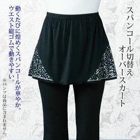 SALE《Mサイズ》【ヨガ・スポーツ】オーバースカート 黒tk2557-1