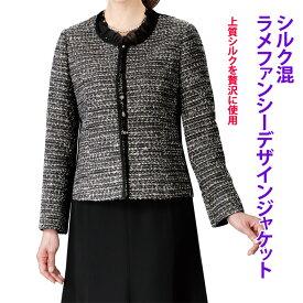 新商品【ジャケット】【トップス】《3L・4L・5Lサイズ》シルク混ラメツイードデザインジャケット