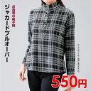 目玉商品550円【トップス】《L・LL・3Lサイズ》ジャガードプルオーバーkn087-x071