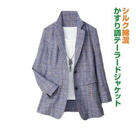 春夏商品 値下げ!【アウター】《M〜5Lサイズ》シルク綿混かすり調テーラードジャケット紫jk917-4-16