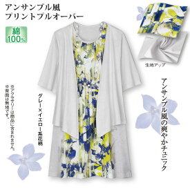 春夏新商品【トップス】《M・L・LLサイズ》綿100%アンサンブル風 花柄プルオーバーチュニックkn-064