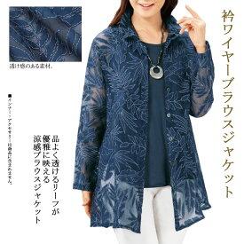 期間限定セール980円《M・L・LLサイズ》【トップス】衿ワイヤーブラウスジャケット紺kn-140