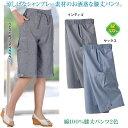 500円サマーバーゲンSALE【ボトムス】《M〜3Lサイズ》ウェストゴム使い 綿100%膝丈パンツ2色