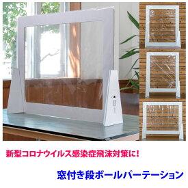 【組み立て式】窓付き段ボールパーテーション 1セット新型コロナウイルス感染症飛沫対策