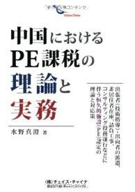中国におけるPE課税の理論と実務 出張者(技術指導)・出向者の派遣、非居住者在庫、請 /チェイス・チャイナ/水野真澄