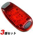 ランニングライトLEDジョギング事故防止挟める巻ける夜点灯3パターン(3個セット)