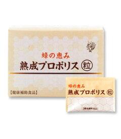 ■蜂の恵み 熟成プロポリス粒 150粒【送料無料】