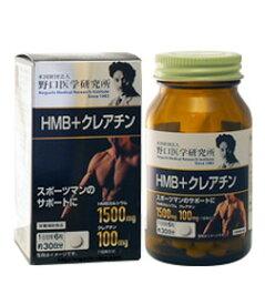 野口医学研究所 HMB+クレアチン 180粒