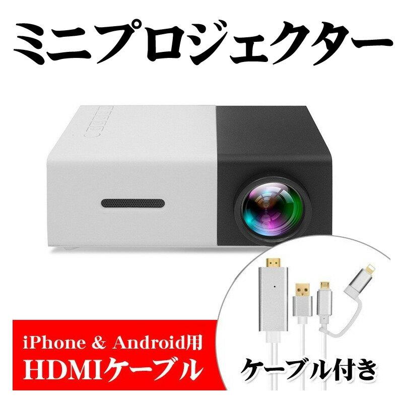 ポータブル ミニプロジェクター YG300 スマホ用HDMIケーブル付き