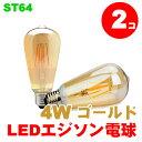 LED エジソン電球 フィラメント 電球 レトロ電球 アンティーク E26/E27 4W ゴールド 2個セット