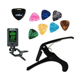 ギター用ツールセット ギターチューナー+カポ+バチホルダー+ 7セルロイドピックチューニング