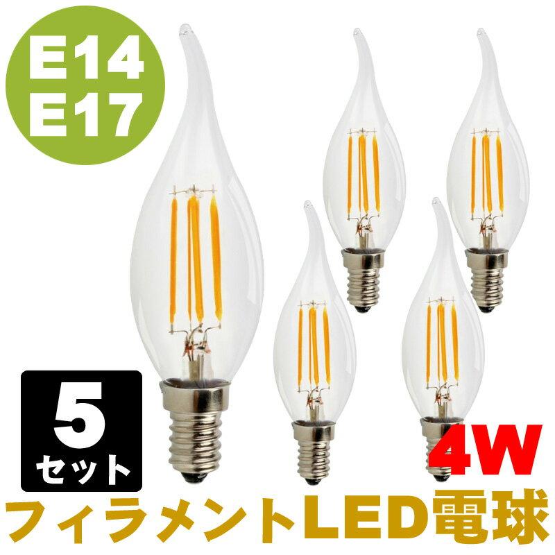 シャンデリア用 フィラメントLED電球 炎型 5セット 4W E12/E14/E17 調光対応